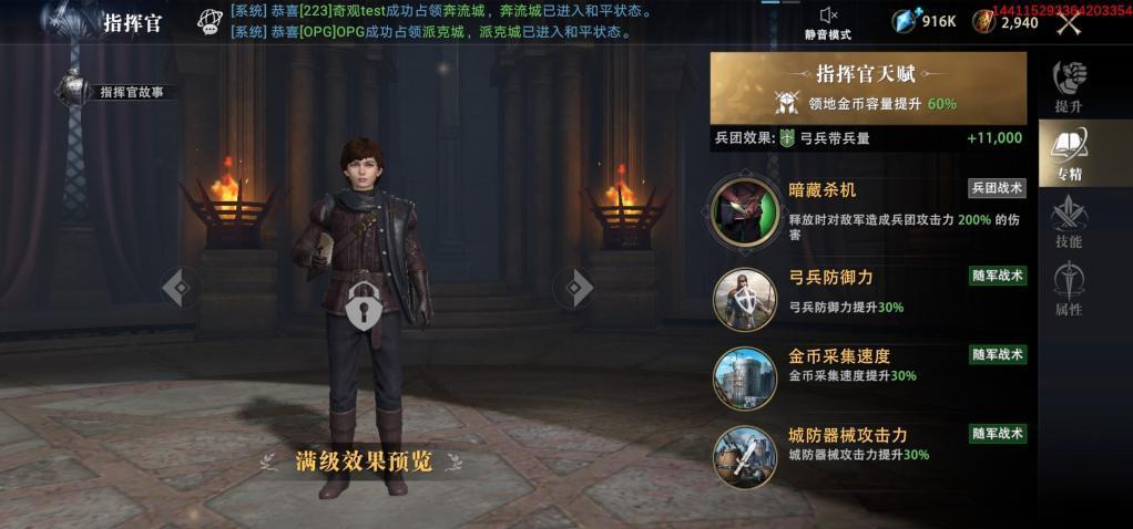《权力的游戏:凛冬将至》指挥官「埃格伯特」实力提升攻略