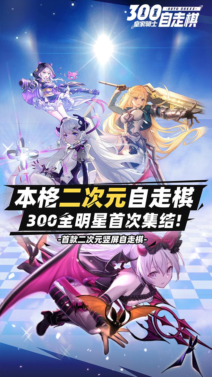 皇家骑士:300自走棋电脑版