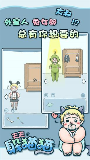 天天躲猫猫