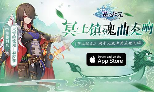 《苍之纪元》端午版本获App Store推荐