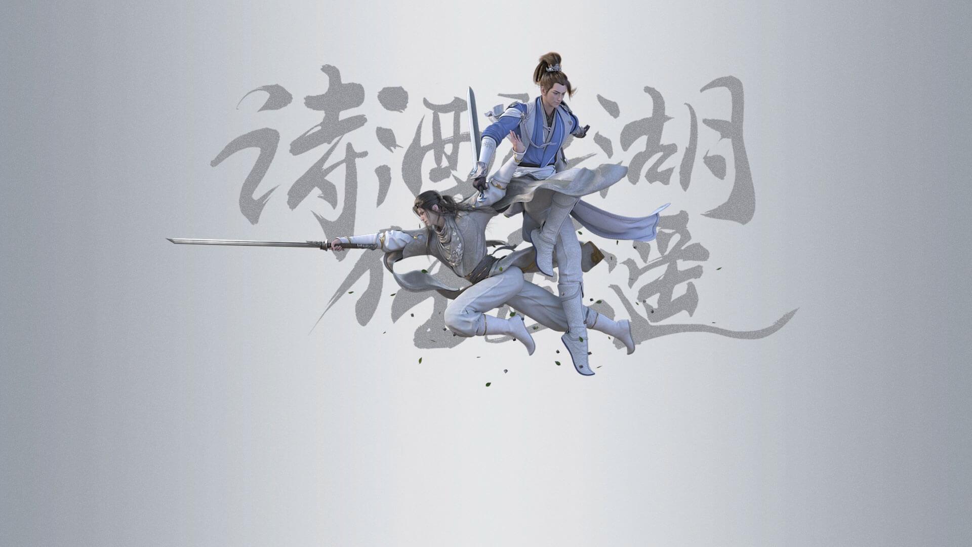 《剑侠情缘2:剑歌行》全新剧情CG