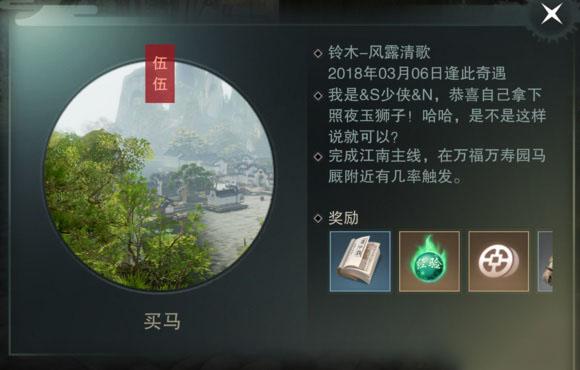 一梦江湖买马奇遇攻略