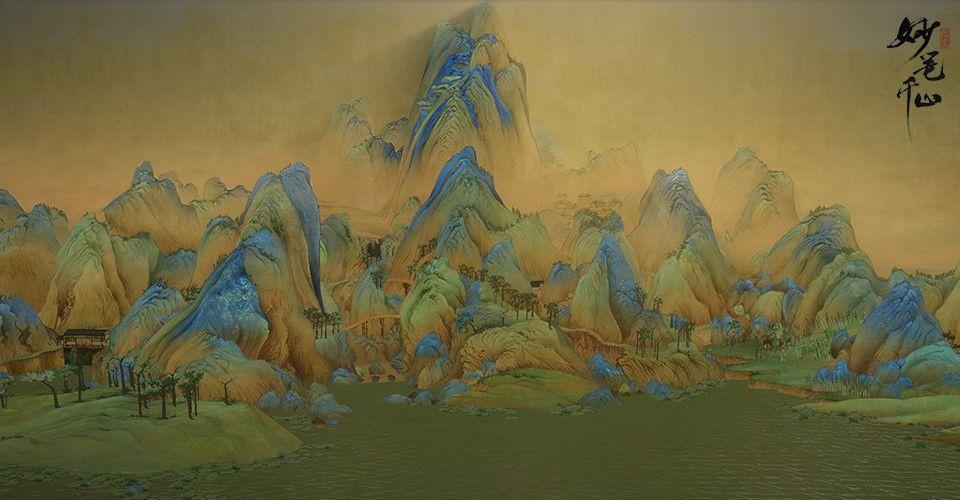 《绘真妙笔千山》人在画中游