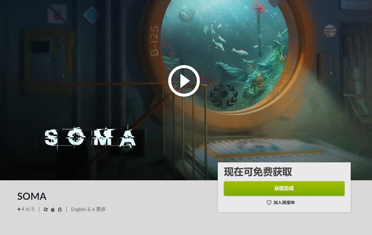 GOG圣诞送福利科幻恐怖游戏《SOMA》免费领-7k7k单机