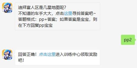 《跑跑卡丁车官方竞速版》2019年8月1日超跑会答题