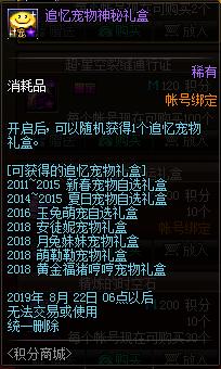 2019DNF7月积分商城介绍