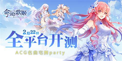 《命运歌姬》2月22日全平台开测 ACG名曲宅舞party