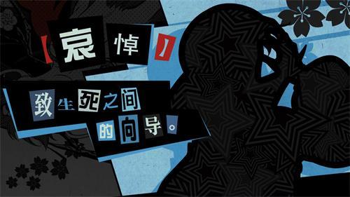 第五人格联动女神异闻录5 新角色喜多川祐介曝光