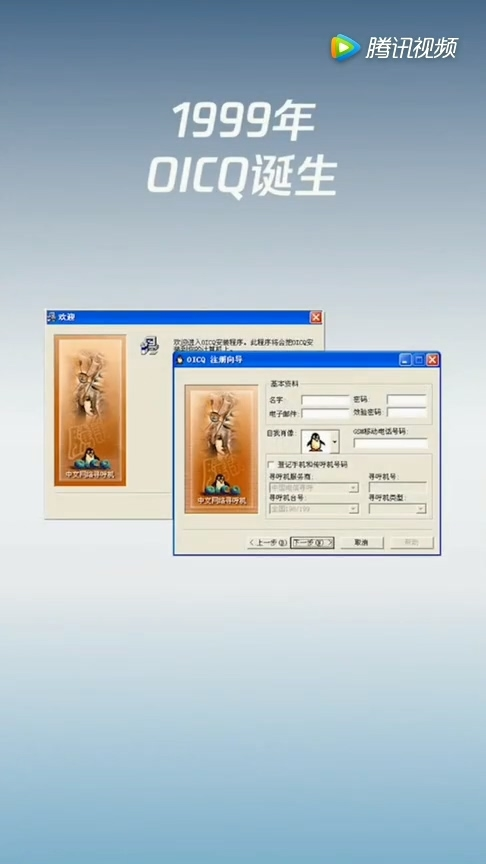 腾讯QQ迎来20周岁生日 你第一个昵称是什么
