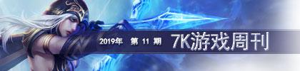 7K游戏周刊 第 11 期 炉石新版本上线