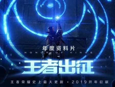 《王者荣耀》新版本预告片