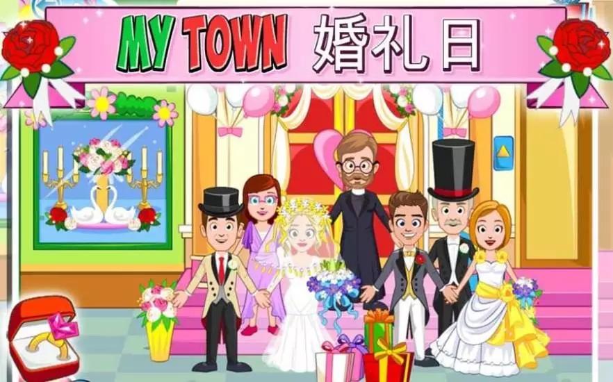 我的小镇婚礼