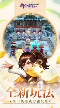 新仙剑奇侠传九游版