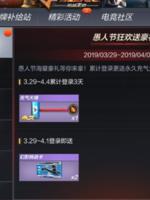 CF手游2019愚人节活动介绍