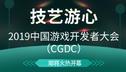中国游戏开发者大会即将火热开幕