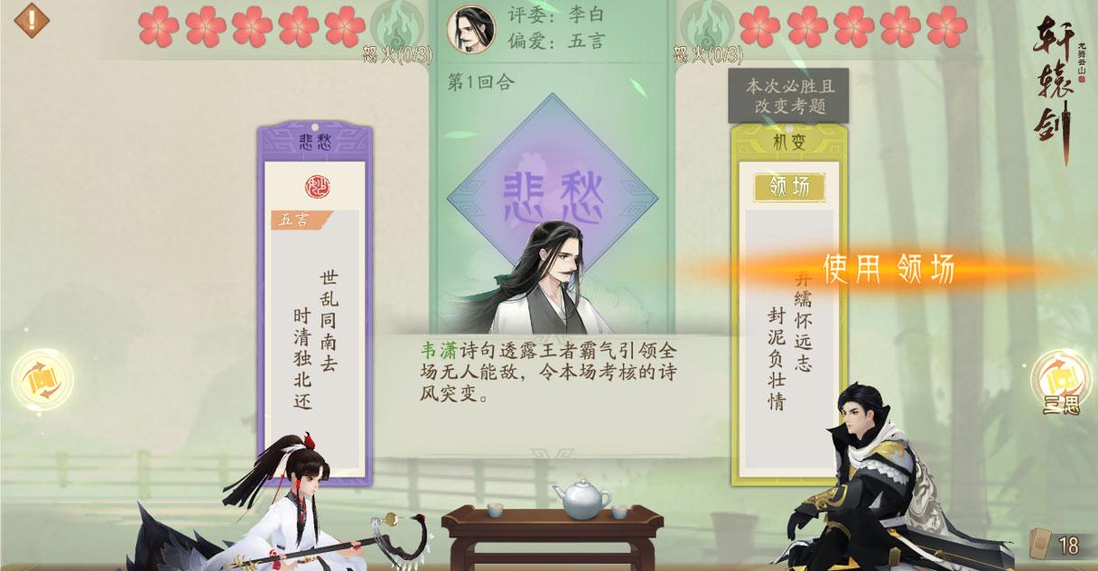 《轩辕剑龙舞云山》国服更新大爆料