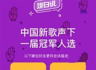 QQ坦白说利用小视频查看发送人方法教程