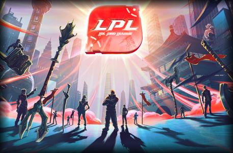 LPL春季赛 火热开赛中