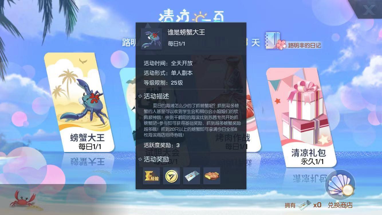龙族幻想7.25更新 谁是螃蟹大王节日活动上线