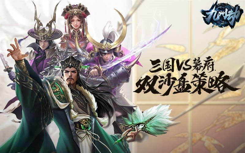 《九州劫》手游公测超炫武将秀