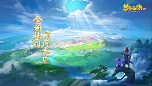 《梦幻西游3D》快速升级方法介绍