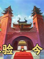 《鹿鼎记》手游先锋体验今日开启 游戏内容首次曝光