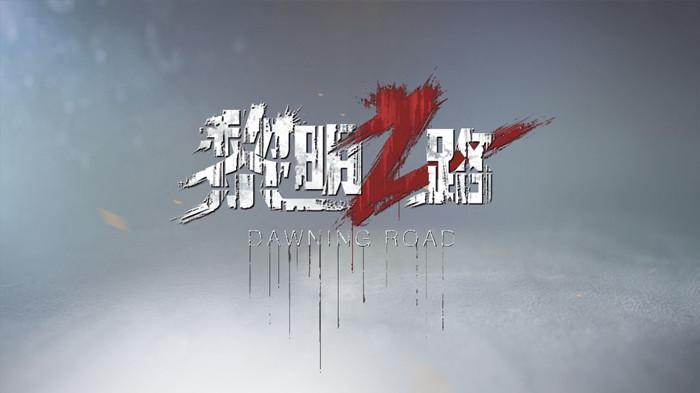《代号:Z》正式命名为《黎明之路》公告
