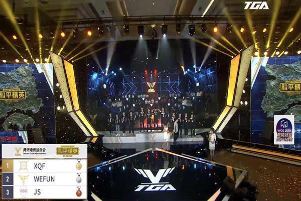 TGA夏季总决赛XQF最终夺冠
