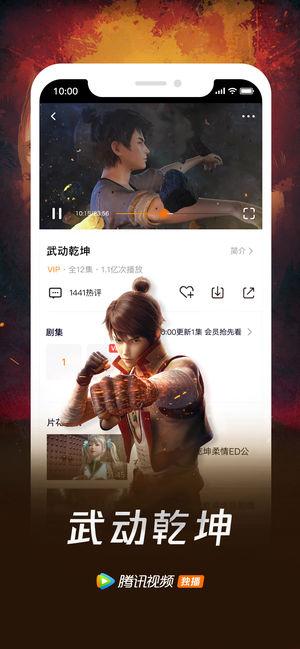 腾讯视频6.7.0