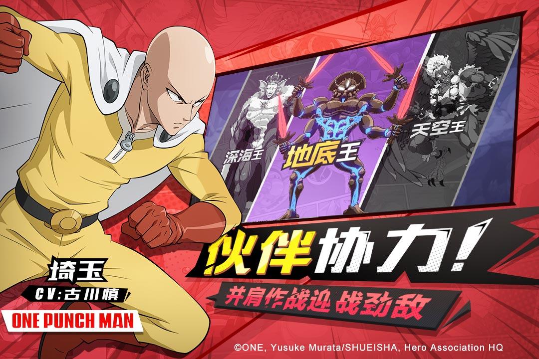 一拳超人最强之男阵容搭配大全