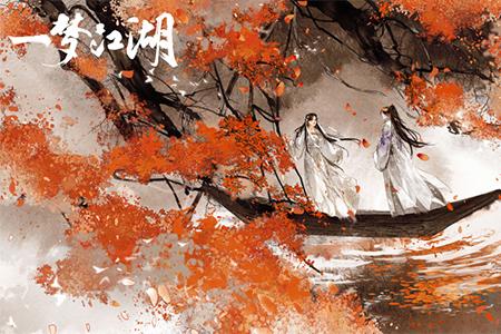 《一梦江湖》侠缘系统正式上线