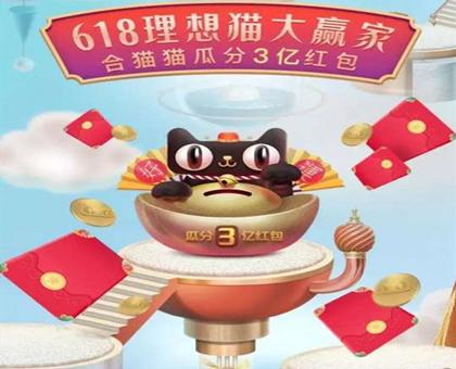 2019淘宝618合猫猫玩法攻略