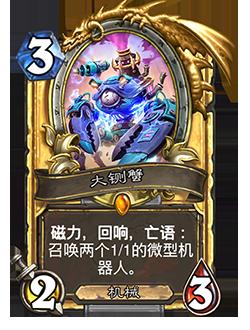 《炉石传说》大铡蟹获得方式介绍
