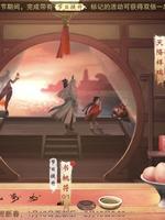 《楚留香》周年庆冰嬉闹雪玩法规则介绍