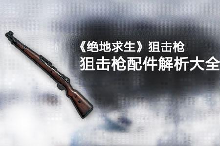 《绝地求生》狙击枪怎么选