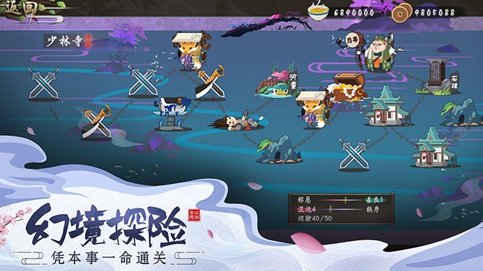 古今江湖:奇想江湖