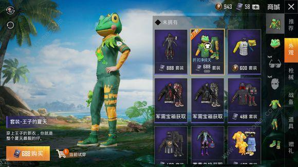 和平精英青蛙套装价格一览