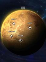 《跨越星弧》公测联动地图攻略 上篇
