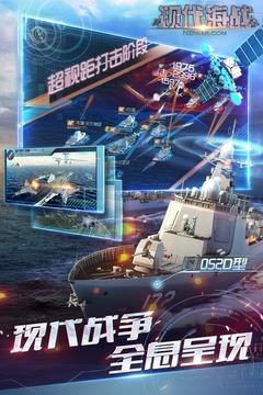 现代海战百度版