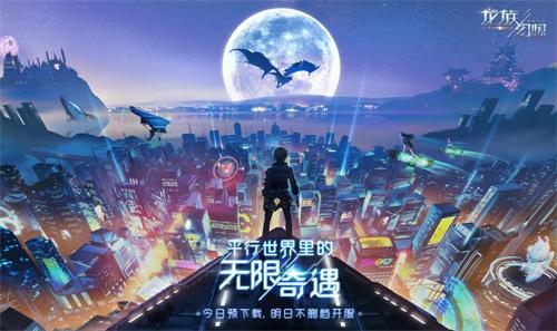 winxp gho 带dotnet4,《龙族幻想》不删档预下载7月17日开启 开放世界全新玩法抢先看
