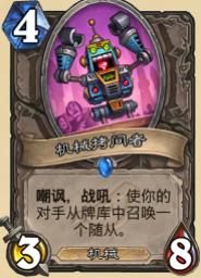 炉石传说机械拷问者卡牌介绍
