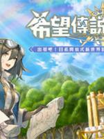 《希望传说》2月28日元气来袭 冒险就此开始