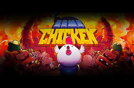 《炸弹鸡》疯狂的母鸡