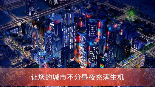 模拟城市:我是市长九游版