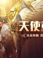 《天使纪元》一周年新版本 天使重生