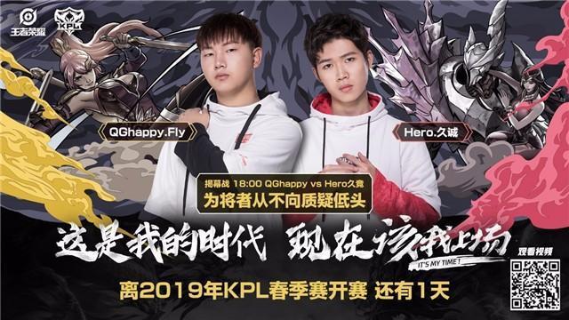 2019KPL春季赛6号开赛!横刀立马剑指银龙