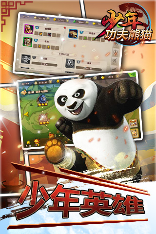 少年功夫熊猫
