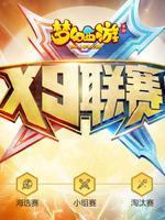 《梦幻西游》手游第十届X9联赛火热报名中