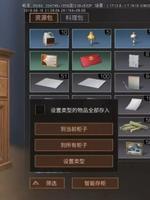 《明日之后》智能存柜取用分类攻略
