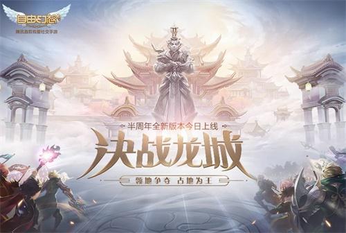 《自由幻想》手游感恩半周年 决战龙城全新版本今日上线
